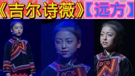 这是来自四川省大凉山彝族自治州的,一位非常优秀的彝族留守女儿童歌手:《吉尔诗薇》 一首来自留守儿童的伤感动人心声的母语歌曲【远方】 #热门正能量传承彝族民间文化