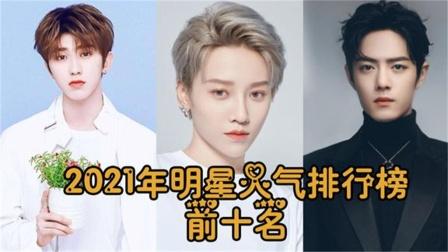 2021年明星人气排行榜前十名:新人刘雨昕入围,众星大洗牌