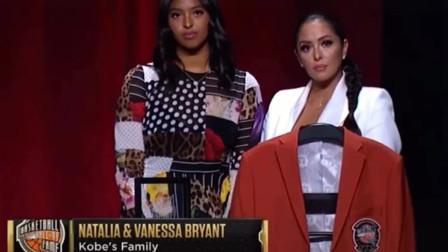 科比正式入选名人堂:大女儿替科比穿上名人堂夹克!