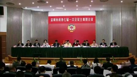 深圳市政协七届一次会议团举行第二次会议