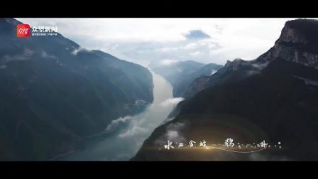 多彩贵州网与贵州师范大学联合创作推出《乌江颂歌》