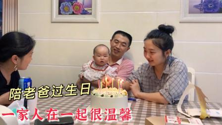 陪48岁的老爸过生日,没准备什么特别的礼物,陪在身边就是最好的
