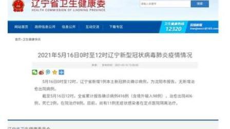 #沈阳 16日新增1例本土新冠肺炎确诊病例:为15日确诊病例母亲…