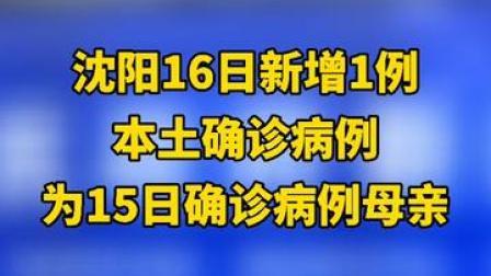 沈阳16日新增1例本土确诊病例:为15日确诊病例母亲