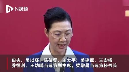 新一届深圳市政协班子选举产生, 林洁当选
