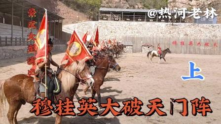 景区大型精彩表演穆桂英大破天门阵,将士们英勇敌保家卫国