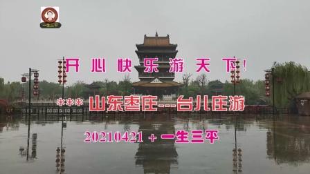 山东枣庄~台儿庄游(视频)一生三平