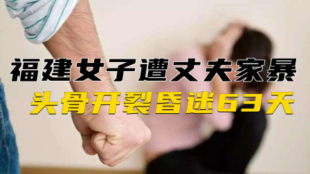 福建女子遭丈夫家暴,头骨开裂昏迷63天,网友:儿子见不救?