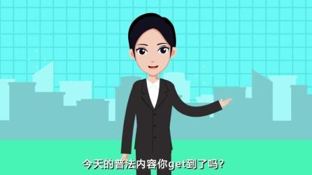"""农村乱占耕地建房""""八不准""""系列动漫6"""
