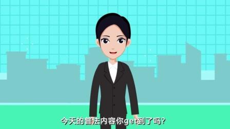 """农村乱占耕地建房""""八不准""""系列动漫3"""
