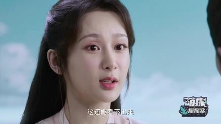 """杨紫破次元对话锦觅 唱RAP""""快乐星球"""""""