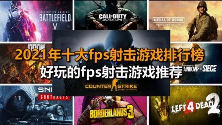 2021年十大FPS射击游戏推荐排行榜