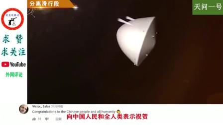 老外看中国:天问一号着陆火星,老外欢呼:人类的伟大成就!