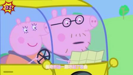 小猪佩奇:佩奇一家开车露营,结果猪爸爸迷路了。