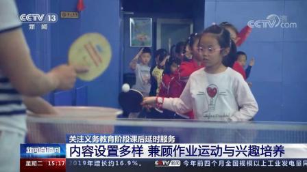 央视《新闻直播间》聚焦郑州课后延时服务:内容设置多样