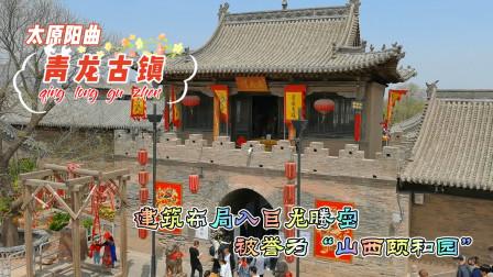 """太原阳曲县""""青龙古镇"""",建筑布局如巨龙腾空,被誉为山西颐和园"""