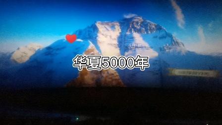 华夏5000年(7D电影)