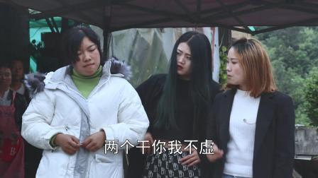 民间山歌剧《三个女人一台戏》第六集