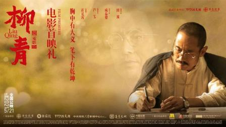 人物传记电影《柳青》5月19西安首映
