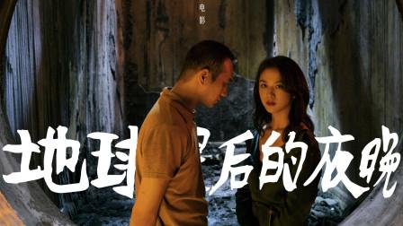 【东倾】《地球最后的夜晚》:建议重映!这才是中国最好的艺术片