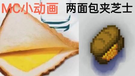 【MC动画短片】两片面包夹芝士