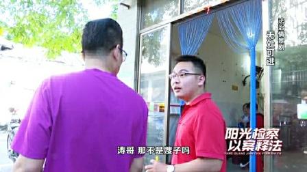 普法栏目剧《阳光以案释法》:小睿客串——无处可逃-2