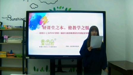 上海市2021第一届童萌会教研视频