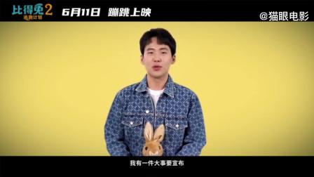 比得兔2发布定档预告,郭麒麟为萌兔配音,期待值拉满!