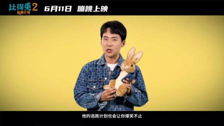 《比得兔2》定档预告:郭麒麟配音比得兔,期待
