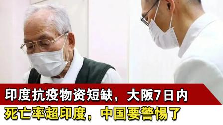 印度抗疫物资短缺,大阪7日内率超印度,中国要警惕了