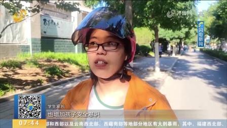 济南市历城区: 小学生头盔佩戴率达90%以上