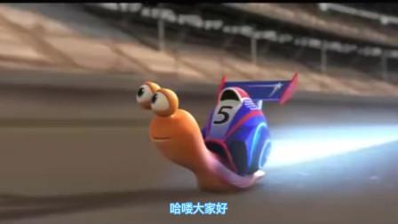 #极速蜗牛