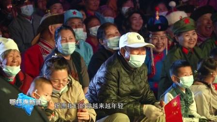鄂托克旗庆祝中国成立100周年群众性文艺活动