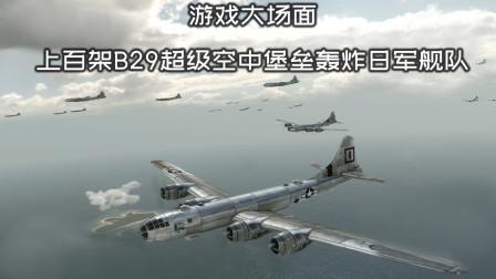 游戏大场面:上百架B29超级空中堡垒轰炸日军舰队