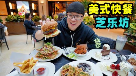 上海美式快餐,菜量巨大颜值高,招牌芝士蛋糕,阿星一顿吃两个