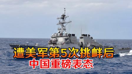 遭美军第5次挑衅后,中国重磅表态,明确红线毫不畏惧