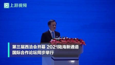 第三届西洽会开幕 2021陆海新通道国际合作论坛同步举行