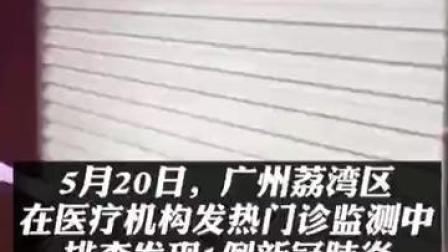 最新疫情通报!广州市发现一例新冠肺炎核酸疑似阳性人员。#疫情 #新冠肺炎 #核酸检测