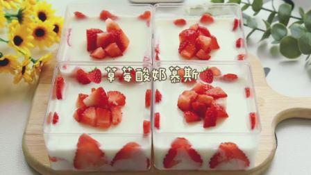 美食:零卡路里的草莓酸奶慕斯
