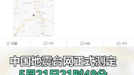 中国地震台网正式测定:云南大理州漾濞县附近发生6.4 级地震
