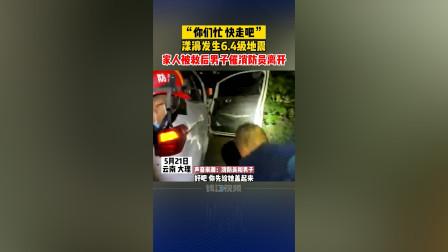 云南漾濞地震母女受伤被救后,男子怕耽误救援催促消防员离开