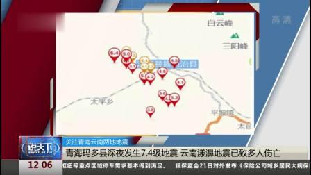 说天下 2021 青海玛多县深夜发生7.4级地震 云南漾濞县地震已致多人伤亡