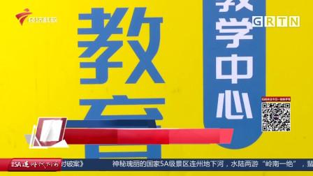 违反《广告法》 广州12家校外培训机构被点名