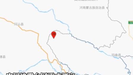 突发!甘肃甘南州玛曲县附近发生4.4级地震