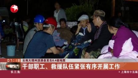 视频 云南大理州漾濞县发生6.4地震: 干部职工、救援队伍紧张有序开展工作