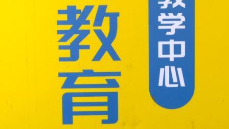 涉虚假违法广告等问题, 广州12家校外培训机构被点名