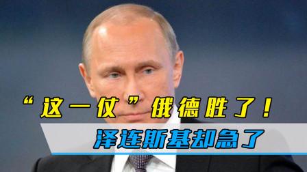 """这一仗俄德胜了?美国放弃制裁""""北溪2号"""",乌克兰一片哀鸣"""