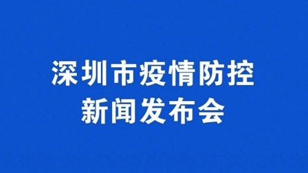 深圳市召开新闻发布会,通报疫情防控最新情况