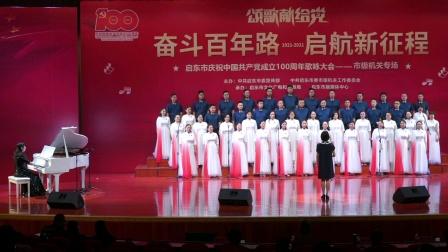 启东市人民医院合唱《灯火里的中国》