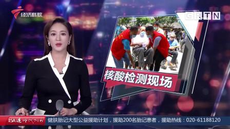 广州疫情防控:直击荔湾核酸检测现场 志愿者们辛苦了!